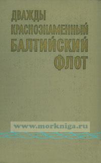 Дважды Краснознаменный Балтийский флот (2-е издание, исправленное и дополненное)