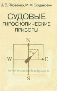 Судовые гироскопические приборы