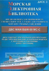 CD Морская электронная библиотека. CD 3. ДВС MAN B&W 60 MC-C
