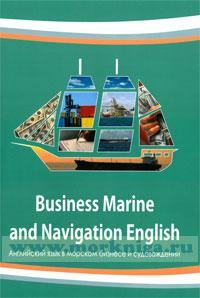 Business Marine and Navigation English.Часть 3. Английский язык в морском бизнесе и судовождении