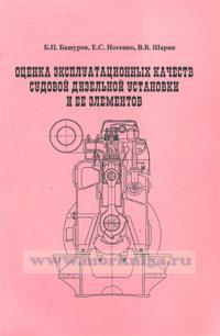 Оценка эксплуатационных качеств судовой дизельной установки и ее элементов: учебное пособие