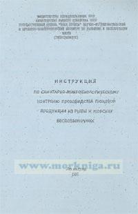 Инструкция по санитарно-микробиологическому контролю производства пищевой продукции из рыбы и морских беспозвоночных