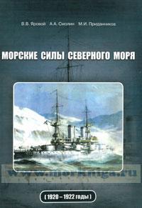 Морские силы Северного моря. 1920-1922 годы