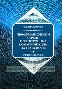 Информационный сервис и электронные коммуникации на транспорте: учебное пособие