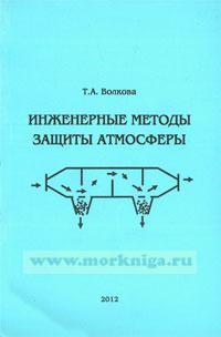 Инженерные методы защиты атмосферы: учебное пособие