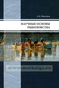 Научные основы рыболовства