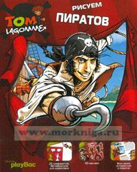 Рисуем пиратов