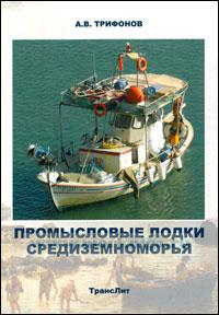 Промысловые лодки Средиземноморья
