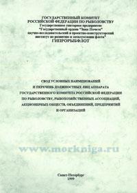 Свод условных наименований и перечень должностных лиц аппарата государственного комитета РФ по рыболовству, рыбохозяйственных ассоциаций, акционерных обществ, объединений, предприятий и организаций