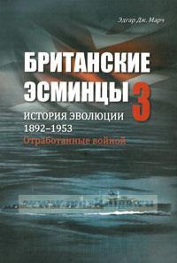 Британские эсминцы. История эволюции. 1892-1953. Часть 3. Отработанные войной