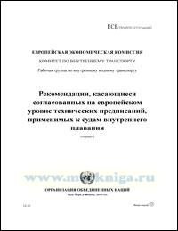 Рекомендации, касающиеся согласованных на европейском уровне технических предписаний, применимым к судам внутреннего плавания. Резолюция № 61
