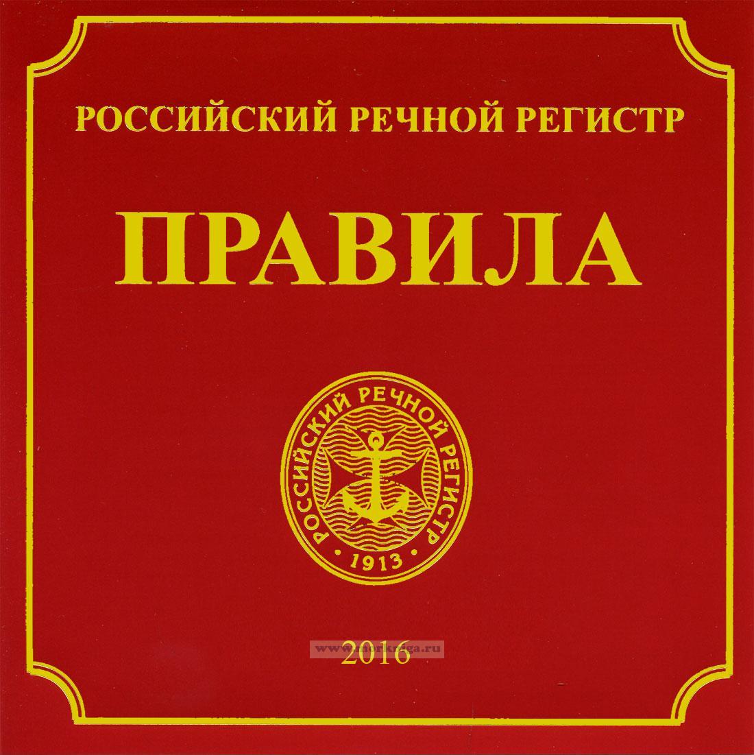 Правила Российского Речного Регистра в электронном виде на CD