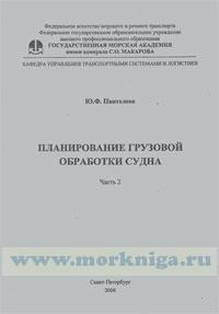 Планирование грузовой обработки судна. Часть 2. Методические рекомендации
