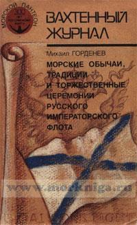 Морские обычаи, традиции и торжественные церемонии Русского императорского флота