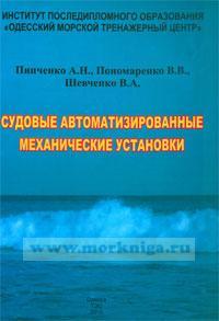 Судовые автоматизированные механические установки: учебное пособие