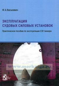 Эксплуатация судовых силовых установок. Практическое пособие по эксплуатации СЭУ танкеров (2-е издание, переработанное и дополненное)