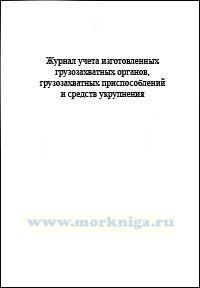 Журнал учета изготовленных грузозахватных органов, грузозахватных приспособлений и средств укрупнения