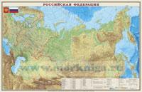 РФ. Общегеографическая карта 1:7 000 000 (капс. глянц.) 122х79 см