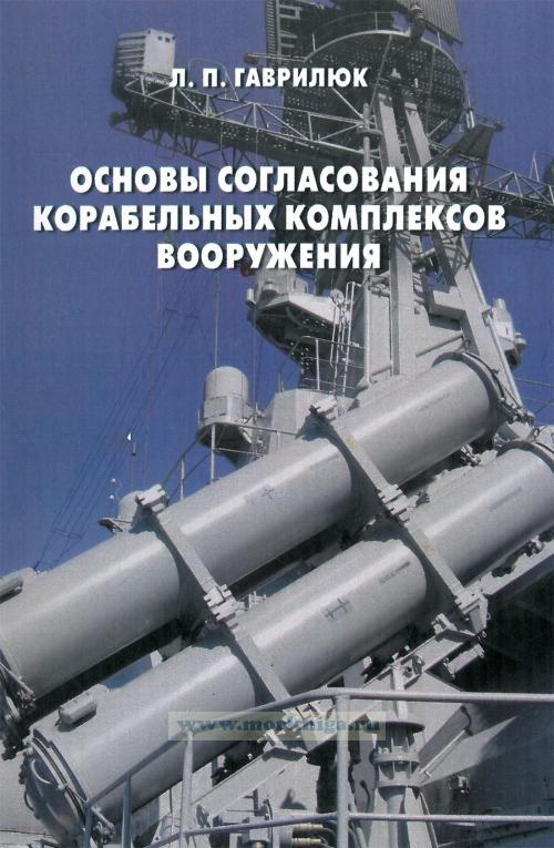 Основы согласования корабельных комплексов вооружения