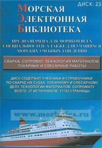 CD Морская электронная библиотека. CD 23. Сварка, сопромат,технология материалов, токарные и слесарные работы