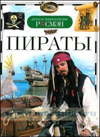 Пираты. Серия: Детская энциклопедия РОСМЭН