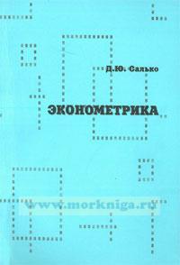 Эконометрика: учебное пособие (3-е изание, переработанное и дополненное)