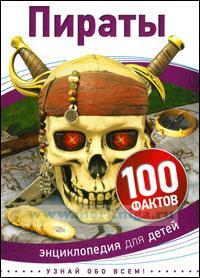 Пираты. 100 фактов. Энциклопедия для детей