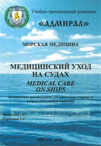 Медицинский уход на судах