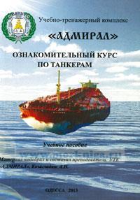 Ознакомительный курс по танкерам