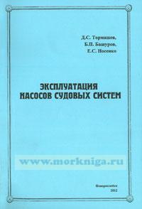 Эксплуатация насосов судовых систем: учебное пособие