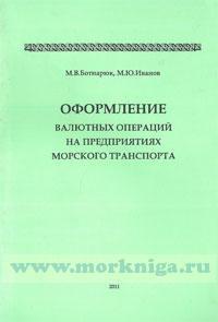 Оформление валютных операций на предприятиях морского транспорта: учебное пособие