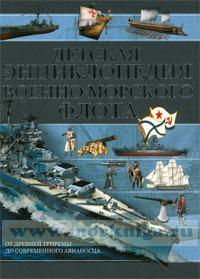 Детская энциклопедия военно-морского флота