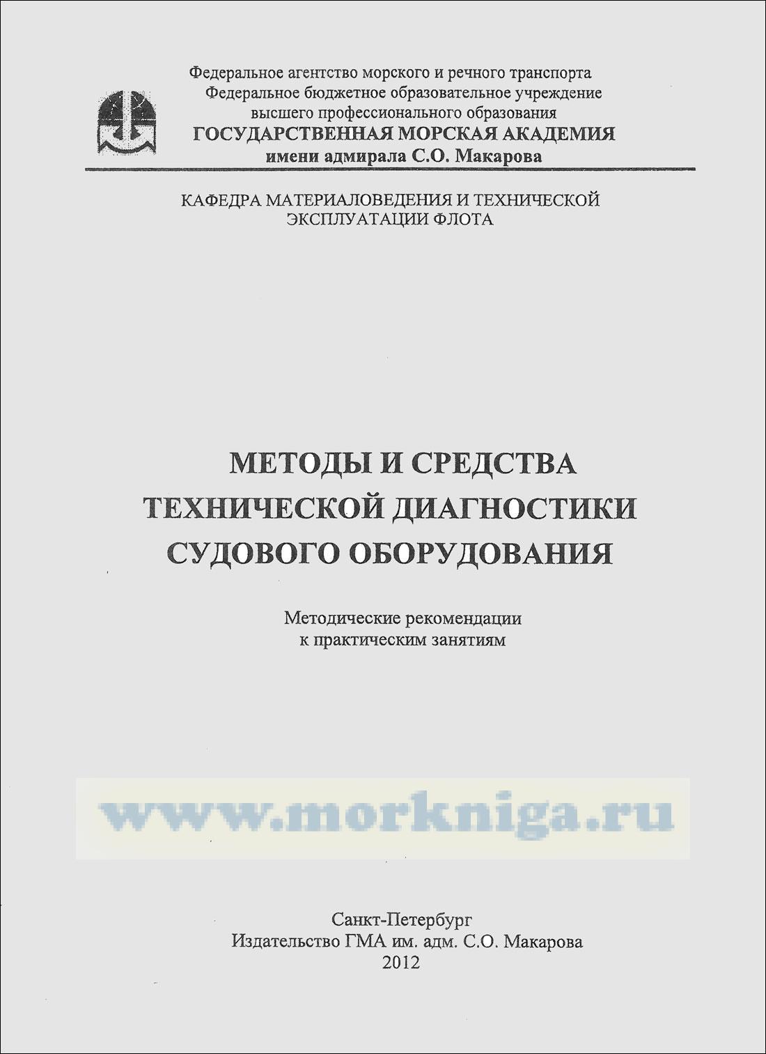 Методы и средства технической диагностики судового оборудования: методические рекомендации к практическим занятиям