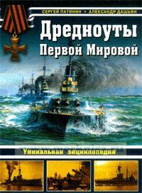 Дредноуты Первой Мировой. Уникальная энциклопедия
