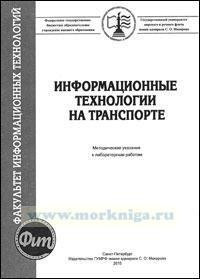 Информационные технологии на транспорте: методические указания к лабораторной работе