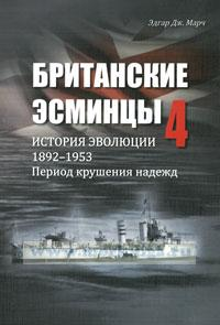 Британские эсминцы. История эволюции. 1892-1953. Часть 4. Период крушения надежд