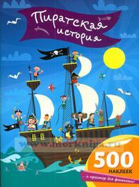 Пиратская история (книга с наклейками)