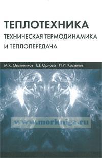 Теплотехника: Техническая термодинамика и теплопередача: учебник