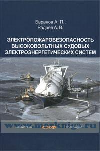 Электропожаробезопасность высоковольтных судовых электроэнергетических систем: Учебник для вузов +CD