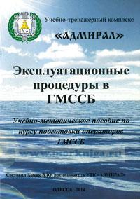 Эксплуатационные процедуры в ГМССБ: Учебно-методическое пособие по курсу подготовки операторов ГМССБ