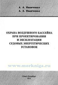 Охрана воздушного бассейна при проектировании и эксплуатации судовых энергетических установок: монография