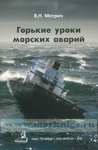 Горькие уроки морских аварий