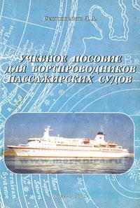 Учебное пособие для бортпроводников пассажирских судов