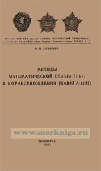 Методы математической статистики в кораблевождении (навигации)