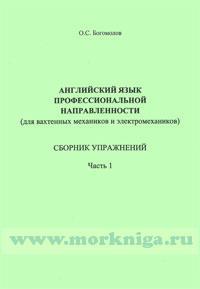 Английский язык профессиональной направленности (для вахтенных механиков и электромехаников). Сборник упражнений.Часть. 1