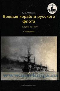Боевые корабли Русского флота 8.1914-10.1917: Справочник