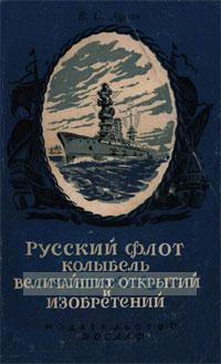 Русский флот - колыбель величайших открытий и изобретений