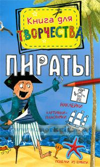 Пираты. Книга для творчества