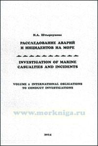 Расследование аварий и инцидентов на море. Investigation casualities and incidents: Workshop. 2 vol. Volume 2 international obligation to conduct investigations