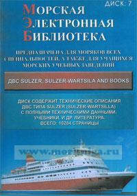 CD Морская электронная библиотека. CD 7. ДВС Sulzer, Sulzer-Wartsila and books